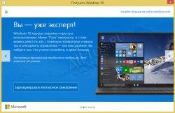 В Microsoft отключат предложение обновления до Windows 10