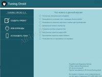 Tuning Droid – программа для тонкой настройки ОС Android