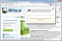 Avira Scout – защищенный интернет браузер от Avira