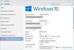 Как узнать свою версию Windows 10 (номер сборки, разрядность)