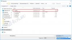 Как изменить файл hosts в Windows 10?