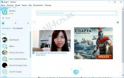 Как убрать рекламу в Скайпе (Skype) в Windows 10