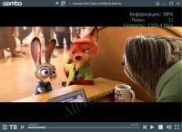 ComboPlayer – программа для просмотра телеканалов он-лайн