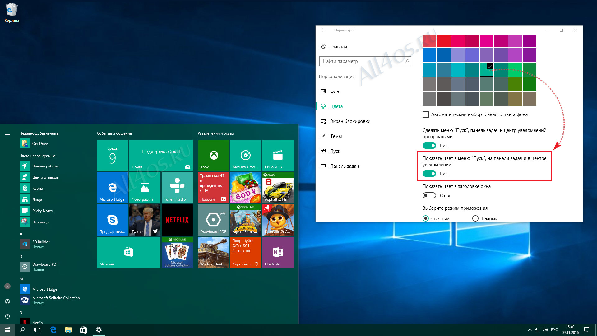 Как поменять цвет в панели задач windows 8
