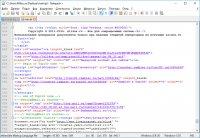 Notepad++ - бесплатный редактор с подсветкой синтаксиса