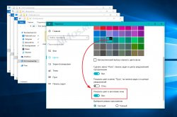 Как поменять цвет окон в Windows 10 Anniversary Update