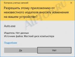 Как отключить / включить контроль учетных записей в Windows 10 Anniversary Update