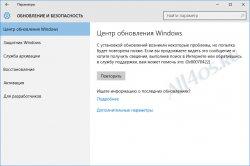 Как отключить службу обновлений в Windows 10