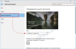 Как найти и установить обои c экрана блокировки Windows 10: Интересное (Spotlight)