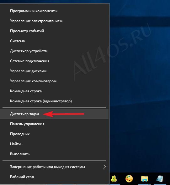 Автозагрузка в Windows 10 – где находится, как отключить и добавить программы