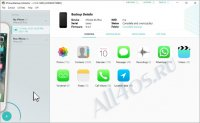 iPhone Backup Extractor – программа для восстановления файлов с iPhone