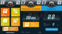 Авто Ускорение – приложение для измерения скорости движения на Андройд