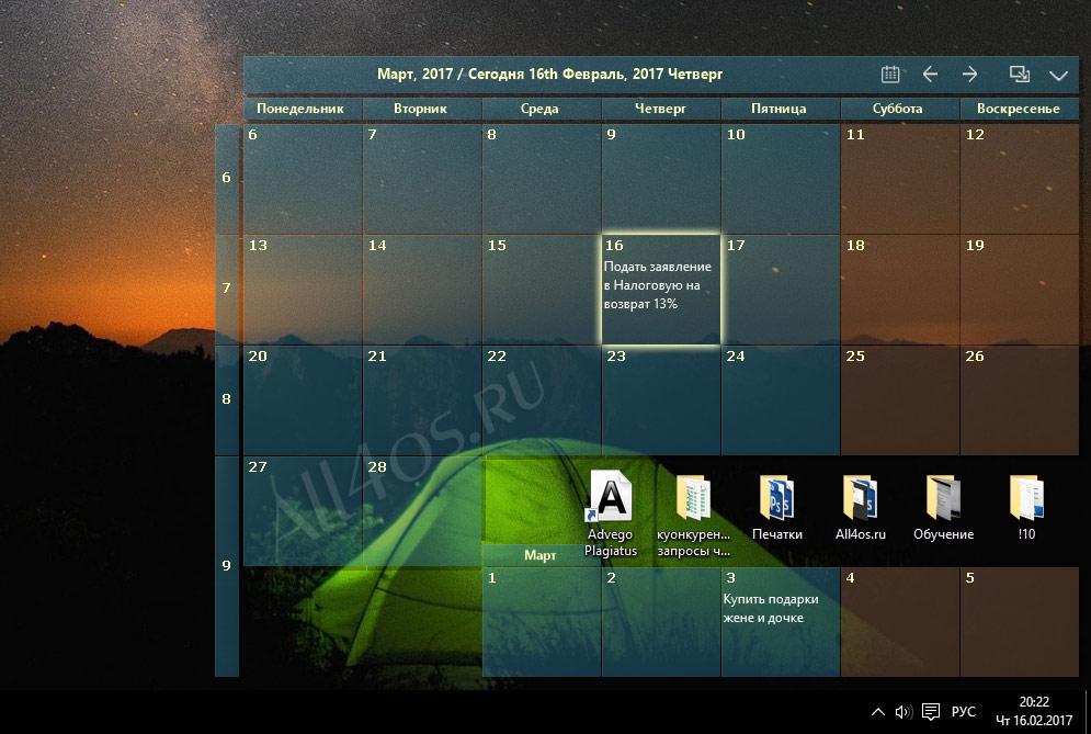 Скачать бесплатно программу календарь рабочий стол