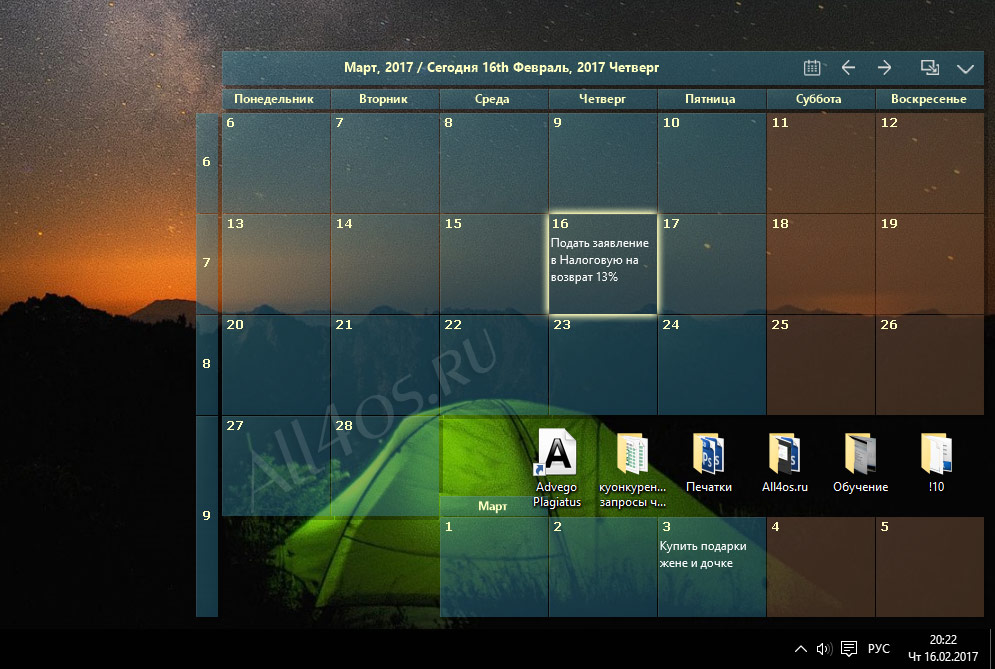 Скачать программу календарь на рабочий стол
