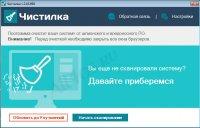 Чистилка – программа для удаления вирусной рекламы с компьютера