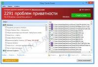 Glary Tracks Eraser – программа для очистки конфиденциальности