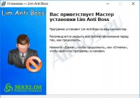 Lim Anti Boss – программа «АнтиБосс» для компьютера
