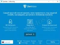 ZenMate VPN – программа для создания анонимного VPN-соединения