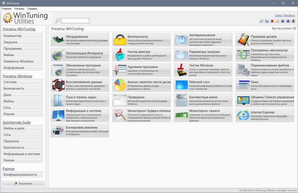 Скачать сборник основных программ для windows 7