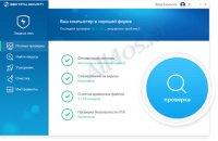 360 Total Security – бесплатный антивирус с функцией оптимизации системы
