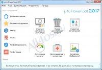 jv16 PowerTools – программа для ускорения и оптимизации работы ОС