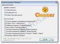 Cleaner – программа для удаления истории и следов действий на ПК