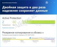 Acronis Ransomware Protection – защита от вирусов шифровальщиков
